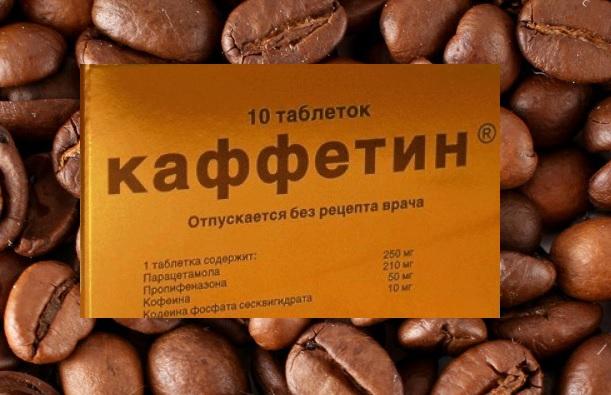 Препараты с кофеином