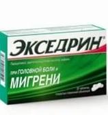 Экседрин