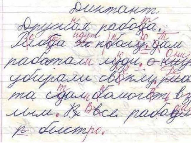 Дисграфия у младших школьников