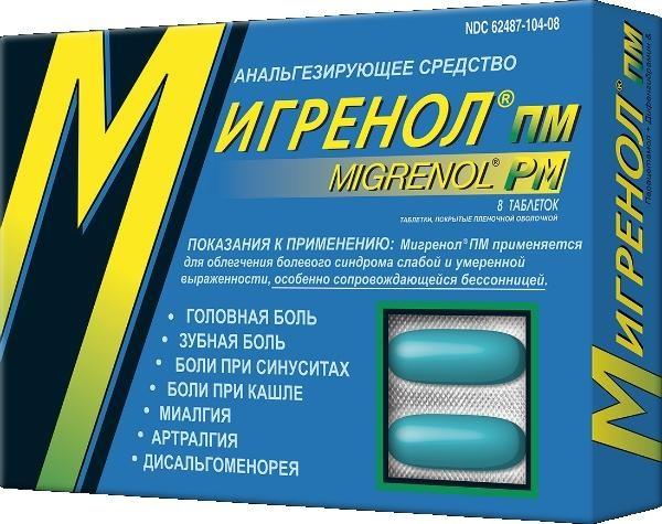 Мигренол
