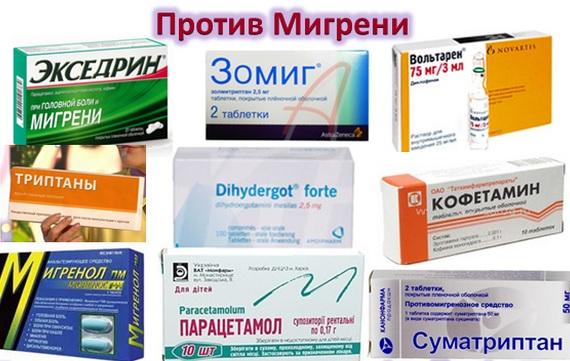 Препараты против мигрени