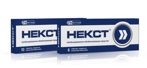 Обезболивающие таблетки Некст