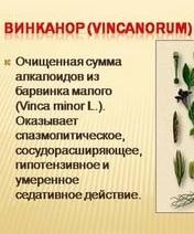 Винканор