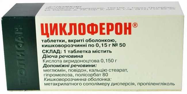 Циклоферон препарат