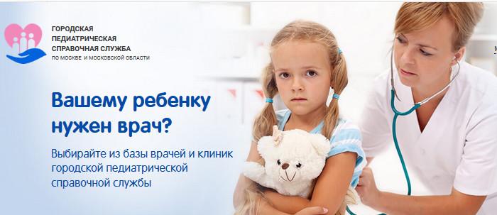 МРТ в Москве через портал Гоодской педиатрической службы